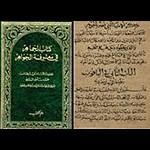Немного истории. Аль-Бируни. Часть I. Обработка камней